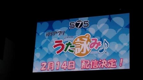 スマホゲー「うた詠み♪」が 5月19日でサービス終了!