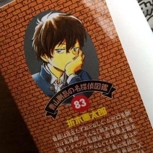 『名探偵コナン』最新93巻の「名探偵図鑑」に『氷菓』の折木奉太郎が描かれる!