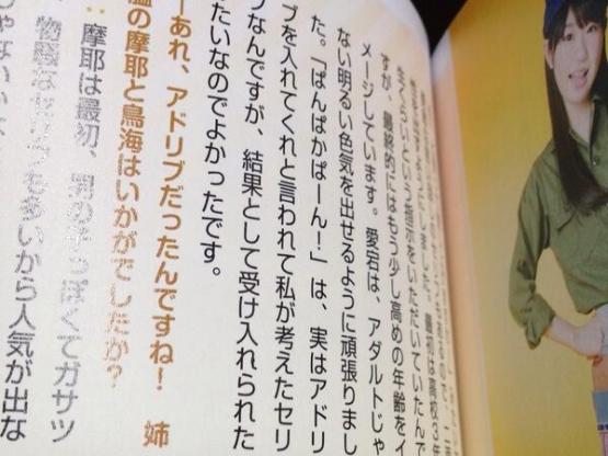 【画像・小ネタ】『艦これ』愛宕の「ぱんぱかぱーん」は東山ちゃんが考えたセリフと判明!   他
