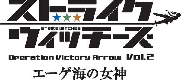 OVA第2弾「ストライクウィッチーズ エーゲ海の女神」2015年1月10日公開決定! 第1弾のPV2も公開!