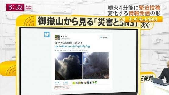御嶽山の噴火で『ヤマノススメ』のアニメが放送中止になるんじゃ・・・という心配する声が・・・・