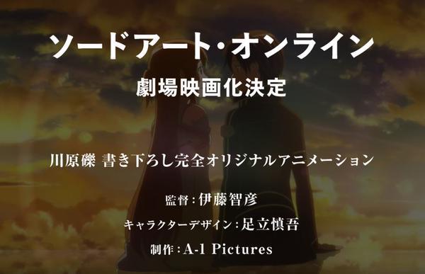 アニメ『ソードアート・オンライン』劇場版制作決定! SAOもついに映画か