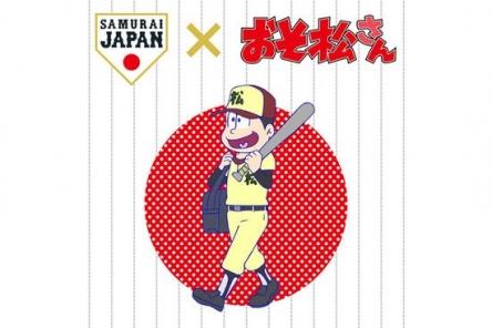 おそ松さん効果で侍ジャパン強化試合のチケット爆売!!
