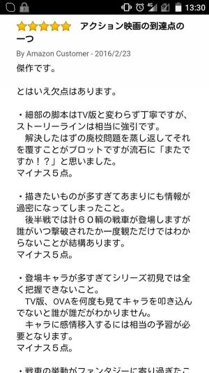 【画像・小ネタ】『劇場版ガルパン』円盤のこのレビューが面白いwwwww