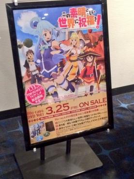 『この素晴らしい世界に祝福を!』OVA上映イベントレポ → 「ち○こ連呼、9話並に下ネタが酷い、2期発表はキャストも1週間前に聞いたらしい」
