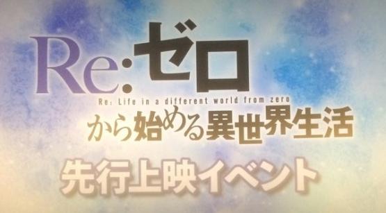 【リゼロ】春アニメ『Re:ゼロから始める異世界生活』先行上映組の感想が大好評!「グロいから注意」「始まる前すごく眠かったけどめっちゃ引き込まれて眠いというのを忘れるほどだった」【なろう大勝利】