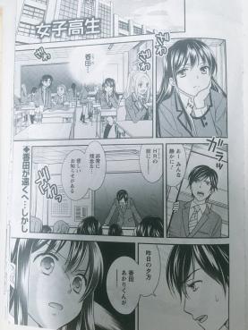 アニメ化もされた漫画「女子高生Girls-High」が最終回を迎える!!