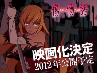 『物語シリーズ』今年も七夕展示開催! 尾石氏の「作ってます」から1年経ったんですけどおおおおおお【傷物語】