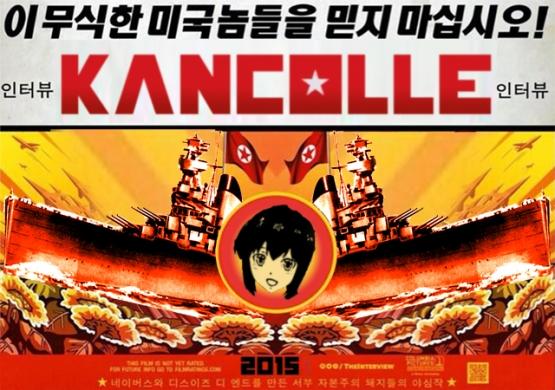 NK-KanColle3.jpg