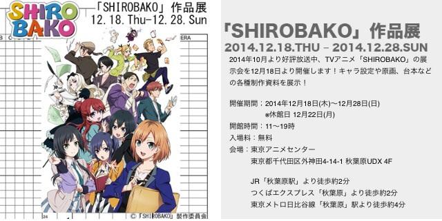 今日から開催の『SHIROBAKO 作品展』が結構良さそう!!  絵麻ちゃんのアパートまじでトイレ・風呂無しっぽいwww