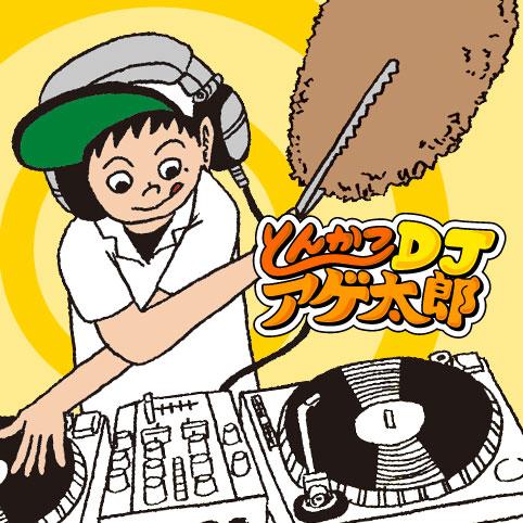 少年ジャンプ+『とんかつDJアゲ太郎』がTVアニメ化決定!!! 5分アニメかな?