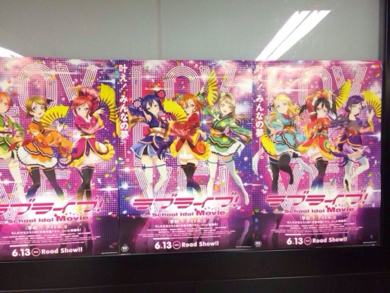 【ライブオワタ】 劇場版「ラブライブ! The School Idol Movie」公開日が2015年6月13日 に決定!前売り券は2月7日から