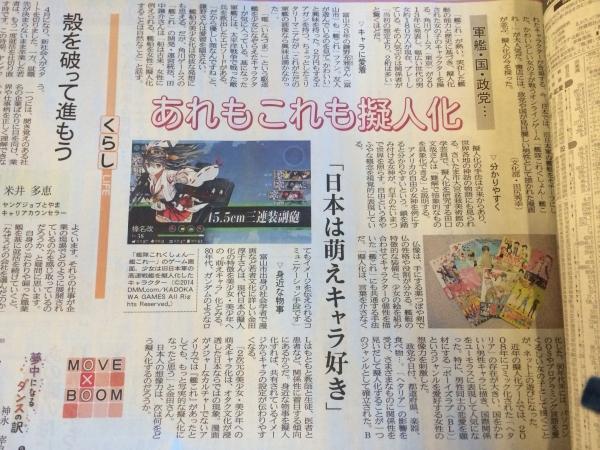 『艦隊これくしょん』の記事が新聞に掲載!「あれもこれも擬人化!」