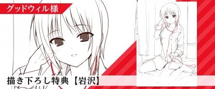 ab_shop_tokuten_goodwill.jpg