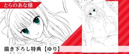 ab_shop_tokuten_toranoana.jpg