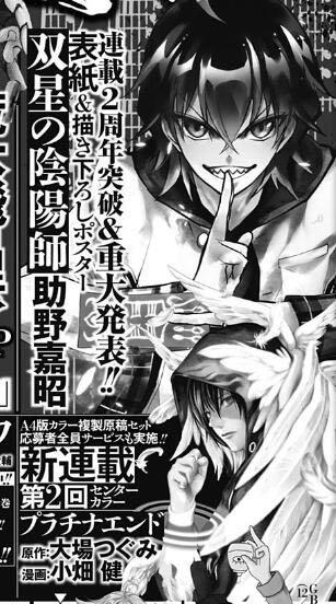 【画像・小ネタ】「貧乏神が!」の作者の漫画『双星の陰陽師』が重大発表! アニメ化かな?