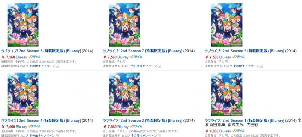 『ラブライブ!2nd Season』 DVD/BDの予約開始!