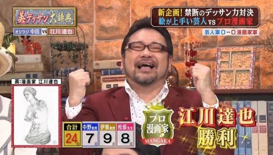 少年サンデー、今度は江川達也先生を獲得しようとしてる模様www