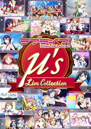 8月26日発売の「ラブライブ!μ's Live Collection」のPVが公開!!今が最高おおおおおおおおお