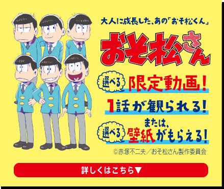オールフリーを買うとおそ松さんオリジナル新作動画が見れるキャンペーンが6月28日スタート! 新作動画作れるなら2期やれよ・・・