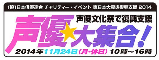 超豪華声優さんが大集合するチャリティーイベントが11月24日開催!(野沢雅子、田中真弓、茶風林、中田譲治、若本規夫など他にも)