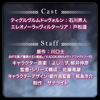 cast-staff_2014072013131495b.jpg