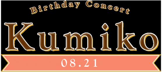 『響け!ユーフォニアム』久美子の誕生日用に描かれた公式イラストが可愛いけどなんかコレジャナイwww