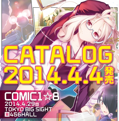 comic1_8_catalog_sale.jpg