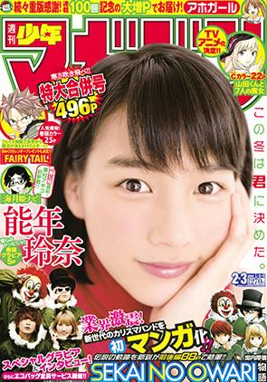 cover_2015WM_no02.jpg