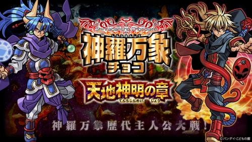ニコ生で『神羅万象~天地神明の章~』スペシャルアニメの放送が決定! 制作:サンライズ