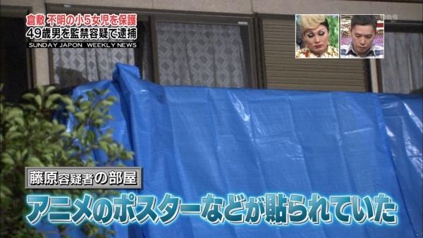 【岡山・倉敷小5女児誘拐事件】犯人宅にアニメポスターが貼ってあったが、それは1枚とかじゃなく、壁一面に貼ってありその絵はアニメの女の子と判明