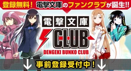 dbclub-pre-registration-header.jpg
