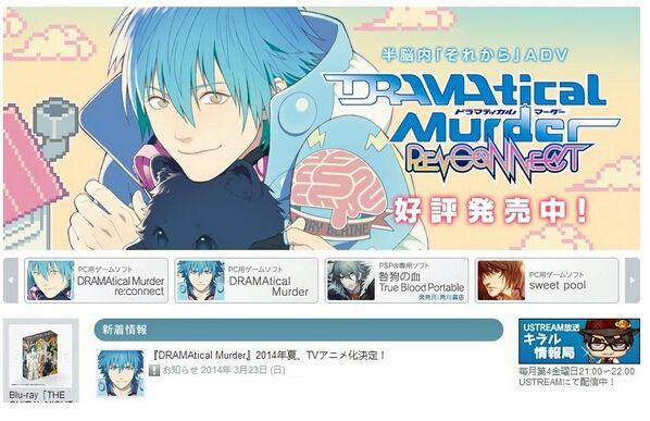 『DRAMAtical Murder ドラマティカルマーダー』2014年夏TVアニメ化決定!PV公開