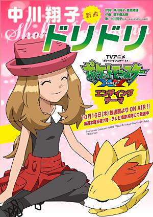 中川翔子さんがアニメポケモンの新EDを歌うことが決定!しょこたんすげー・・・・