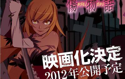 【速報】「傷物語」全三部作で劇場公開決定(第1部は2016年1月8日公開、上映館数は108スクリーン)!!! ついに2012年が終わるぞおおおお!