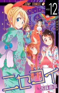 現在の少年ジャンプ作品単行本売上げ・・・『ニセコイ』もアニメ化効果でずいぶん売上げが伸びる!