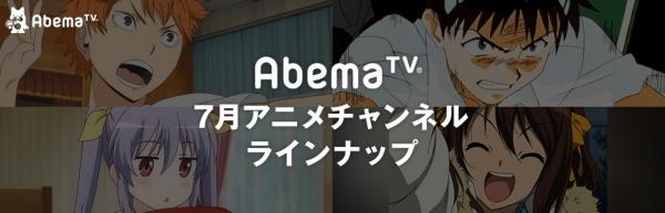 AbemaTVの7月ラインナップもしゅごい・・・「このすば」「のんのんびより」「てーきゅう」「ハガレン二期」など多数