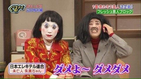 2014年流行語大賞発表! 年間大賞は「ダメよ~ダメダメ」「集団的自衛権」の2つ!