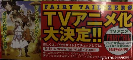 fairy-tail-zero-anime.jpg