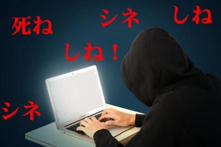 インターネット掲示板やTwitterなどに「殺す」や「殴る」などと書くと逮捕される可能性あり! 実現し得ない犯行予告でも対象者に恐怖を与えた時点でアウト