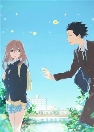 京アニ新作映画『聲の形』の主題歌を担当するのは一般アーティストのあの人に決まる!
