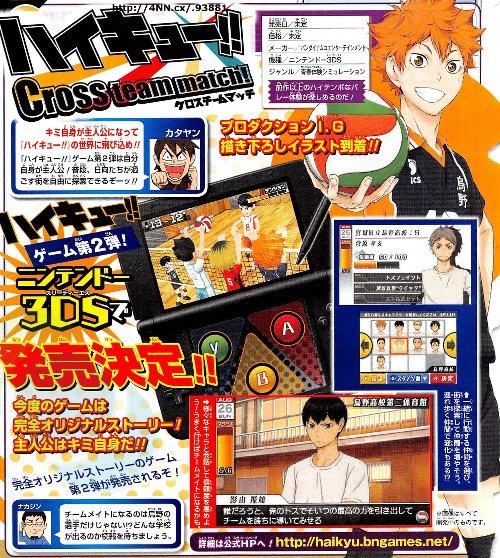 【画像・小ねた】『ハイキュー!!』ゲーム第2弾が3DSで発売決定!!