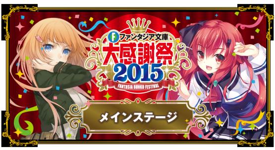 「富士見ファンタジア感謝祭メインステージ」で『フルメタル・パニック』の特別会見があるぞ!!