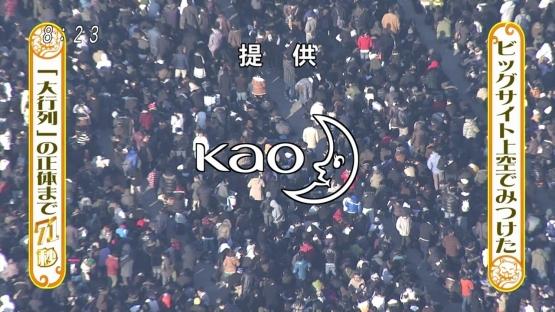 NHKが1月12日にコミケ特集番組を放送するぞ!つまり冬コミにNHKがくるってことだ