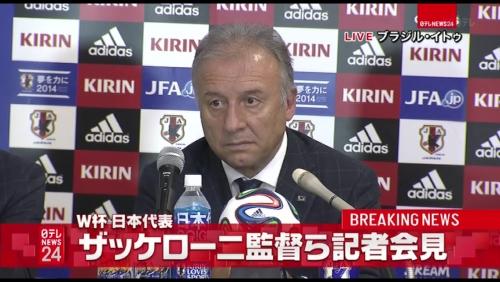 【サッカー】ザッケローニ監督が退任の意向を表明! ザッケローニまたねー