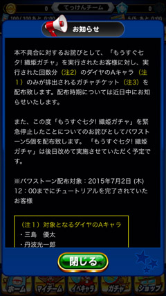 ike_150704pawapuro02.jpg