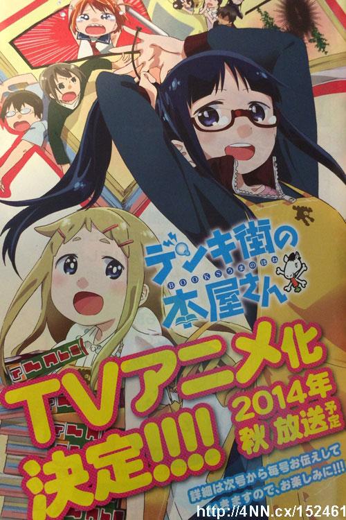 水あさと『デンキ街の本屋さん』TVアニメ化決定!2014年秋より放送開始!
