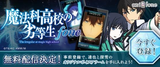 【兄フォン】お兄様や妹がオリジナルボイスで起こしてくれる『魔法科高校の劣等生』foneの無料配信決定!