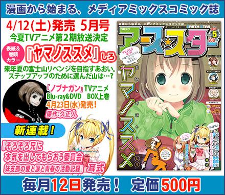 韓国沈没事故の影響で、日本漫画(アース☆スター作品のコミック)が発売延期に