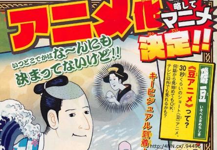 isobe-anime.jpg